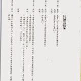 87會員大會手冊25.jpg