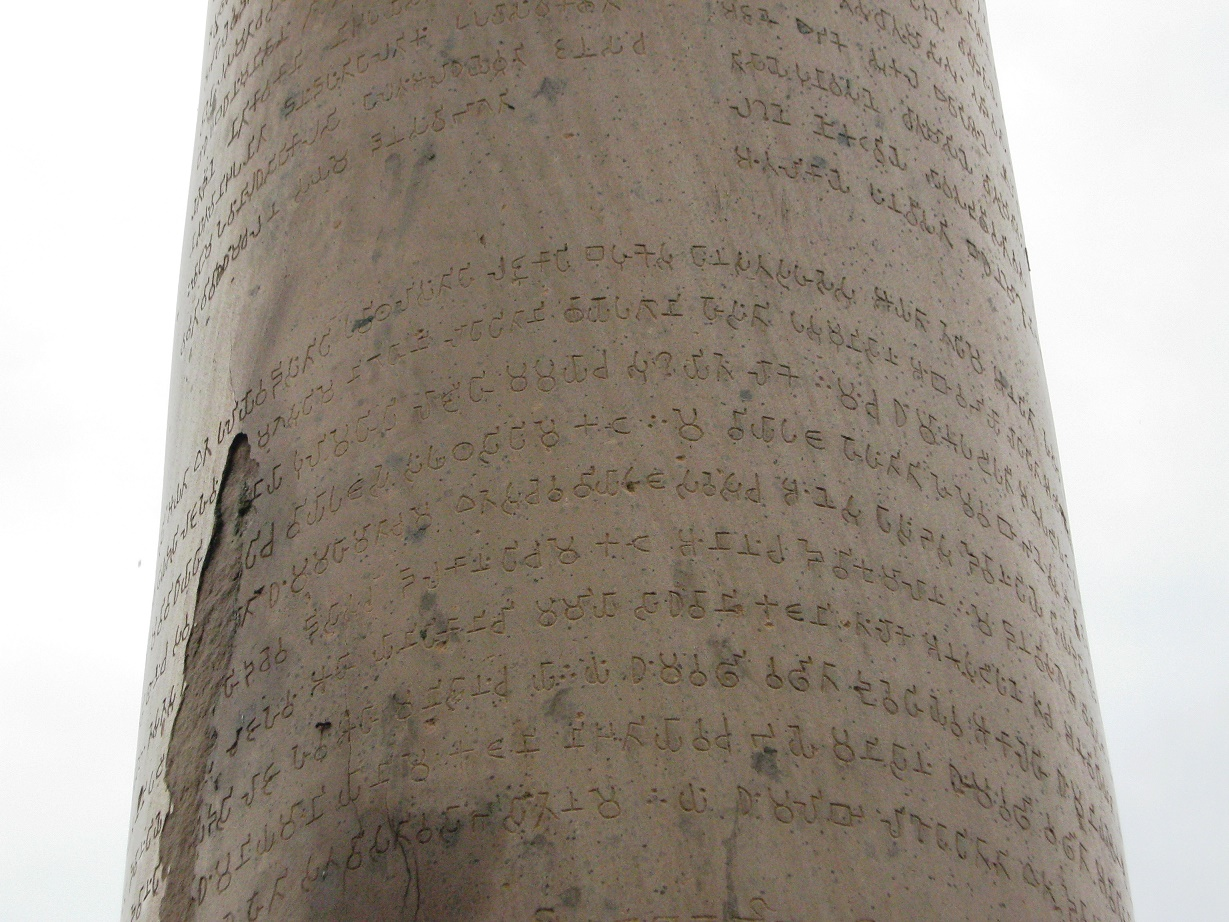 India: 2,000 year old Ashoka Pillar in Delhi suffers heavy damage