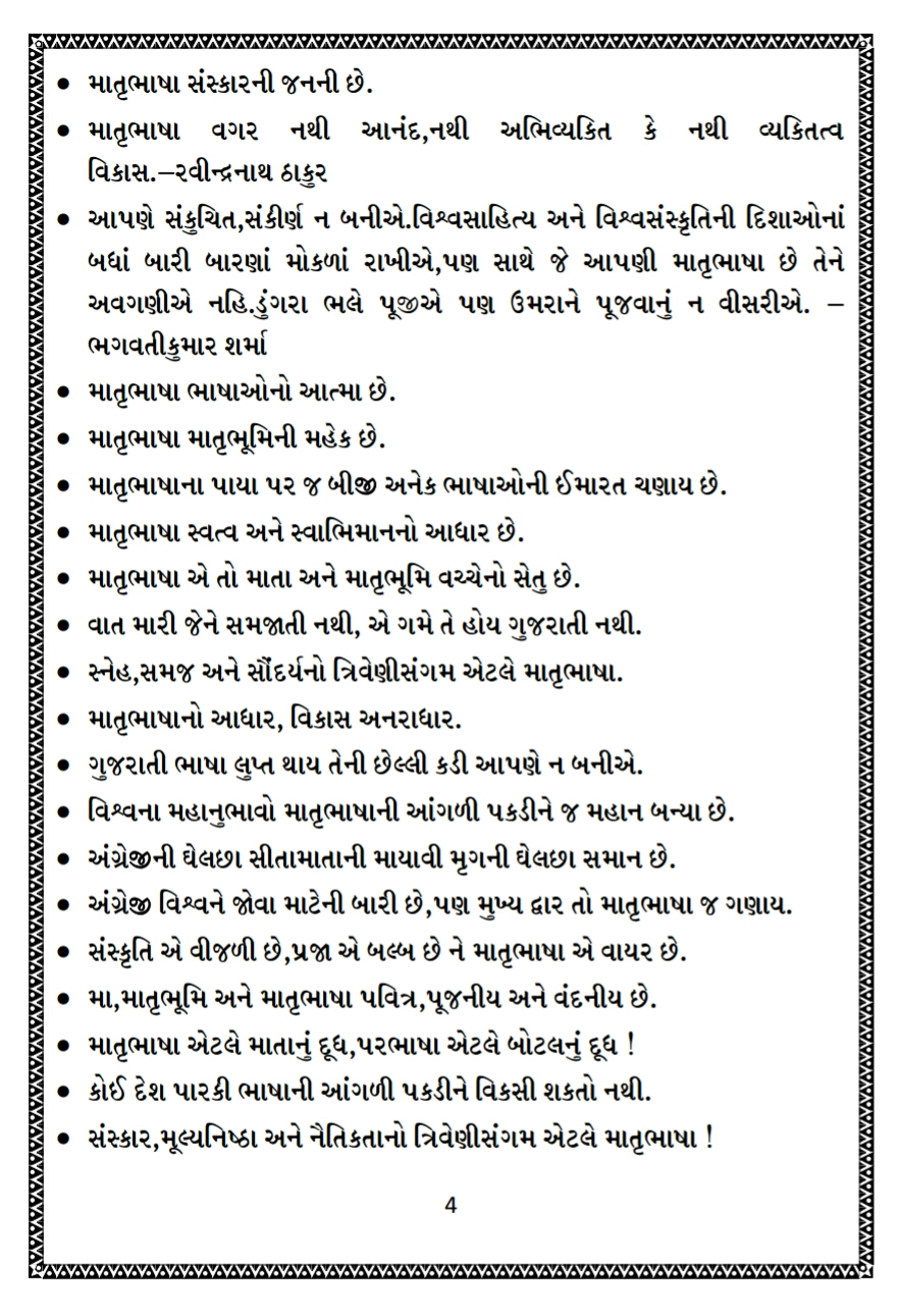 essay guru purnima matrubhasa din ujavani matrubhasha din ni ujavni