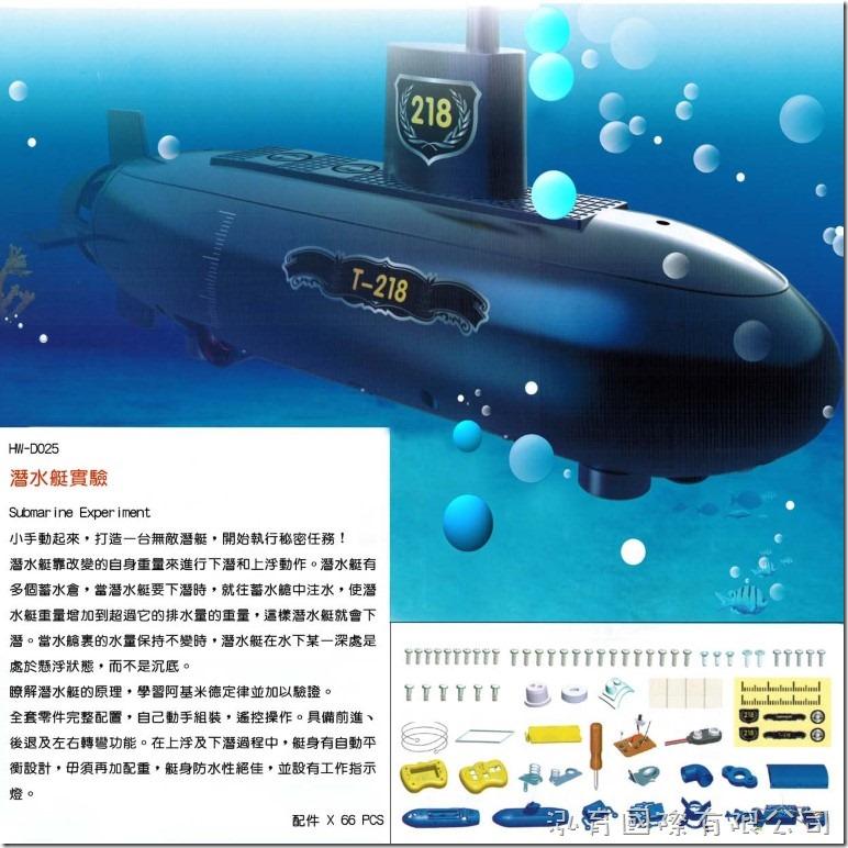 潛水艇實驗