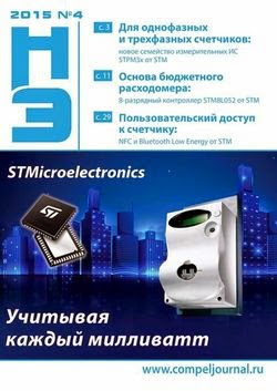 Новости электроники №4 (2015)