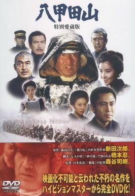 [MOVIES] 八甲田山 (1977)