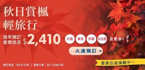 Expedia日本秋日賞楓優惠,3日2夜酒店+機票$2410起
