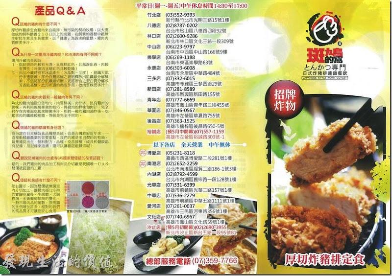 南港-斑鳩的窩(菜單)