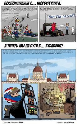 Комикс Lotus Renaut GP после Гран-при Германии 2011 на русском.