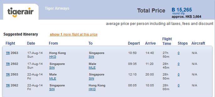 香港去馬爾代夫中途停留新加坡1晚航班