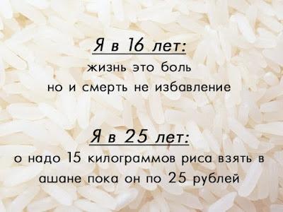 15 килограммов риса в ашане