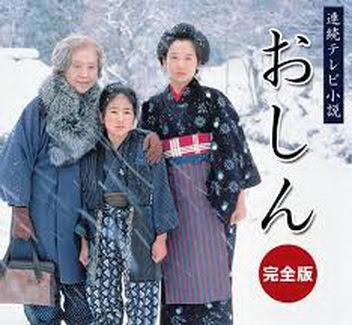 [ドラマ] おしん (1983)