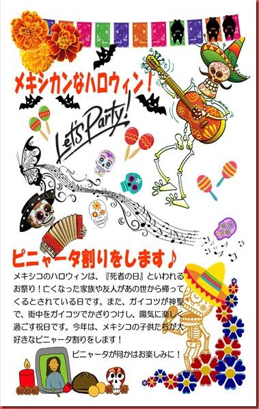 2015 Holloween 持ち物などポスター3
