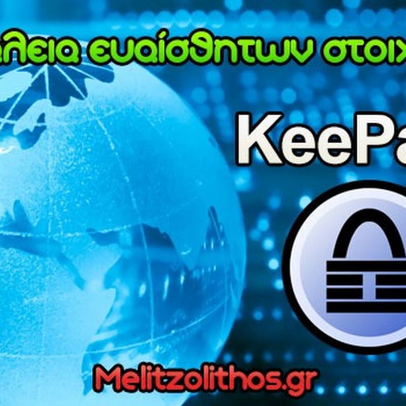 Ασφάλεια ευαίσθητων στοιχείων και Keepass