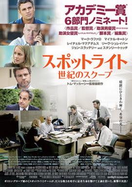 [MOVIES] スポットライト 世紀のスクープ / SPOTLIGHT (2015)