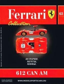 Ferrari Collection №63 (июнь 2014)