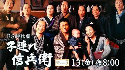 [ドラマ] 子連れ信兵衛 (2015)