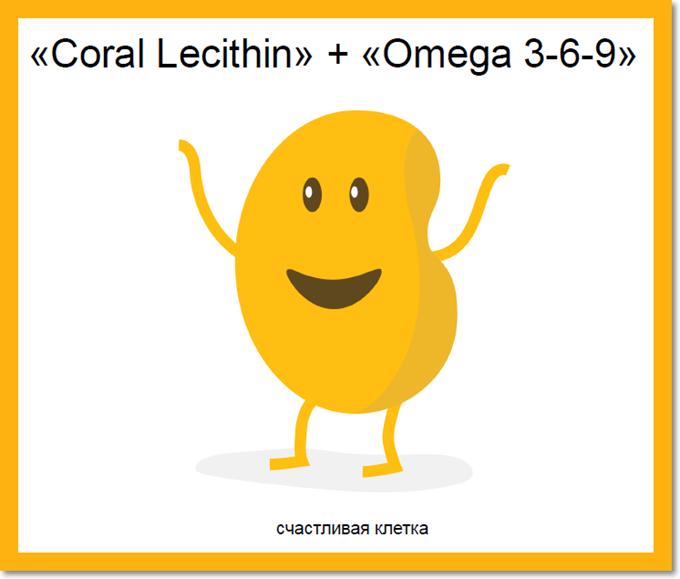 «Coral Lecithin» + «Omega 3-6-9»