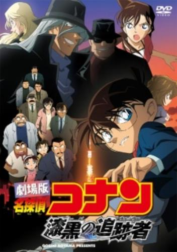 Case Closed The Movie 13, Meitantei Conan: Shikkoku no Chaser