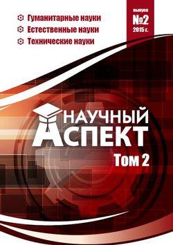 Научный аспект №2 (2015) Том 1-2