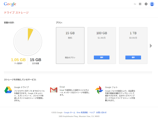 screencapture-www-google-com-settings-storage-1437220838822.png