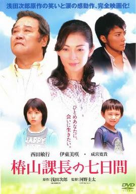 [MOVIES] 椿山課長の七日間 (2006)