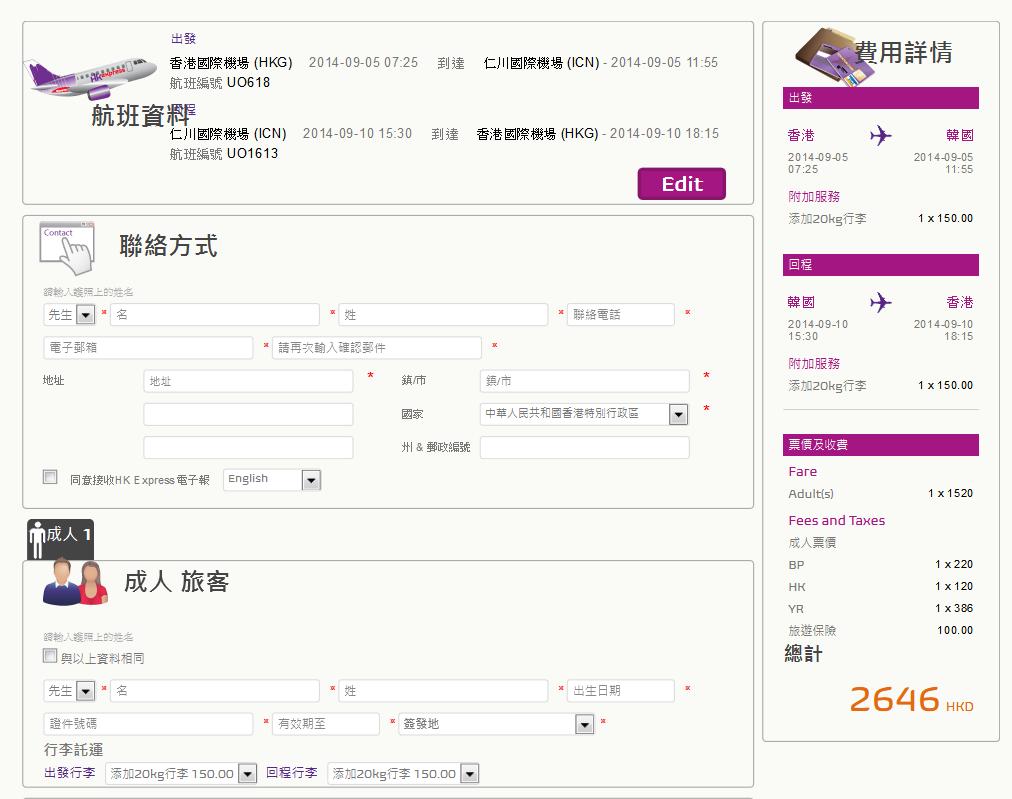 HK Express首爾中秋價錢