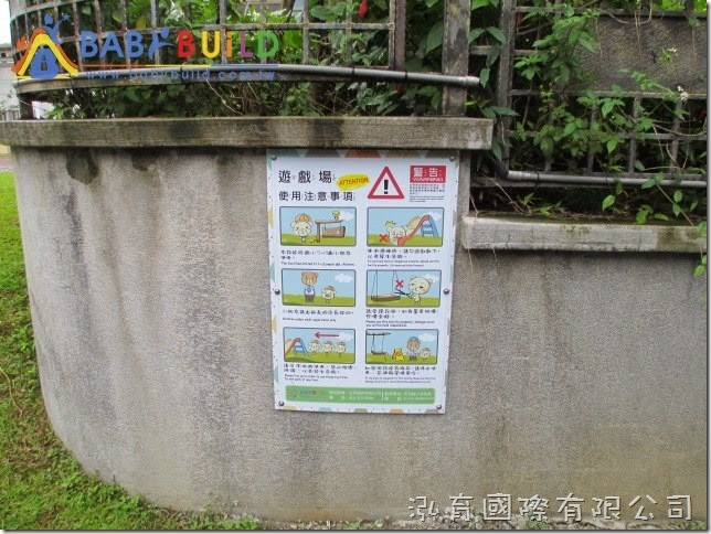 BabyBuild 壁掛式遊戲安全告示牌