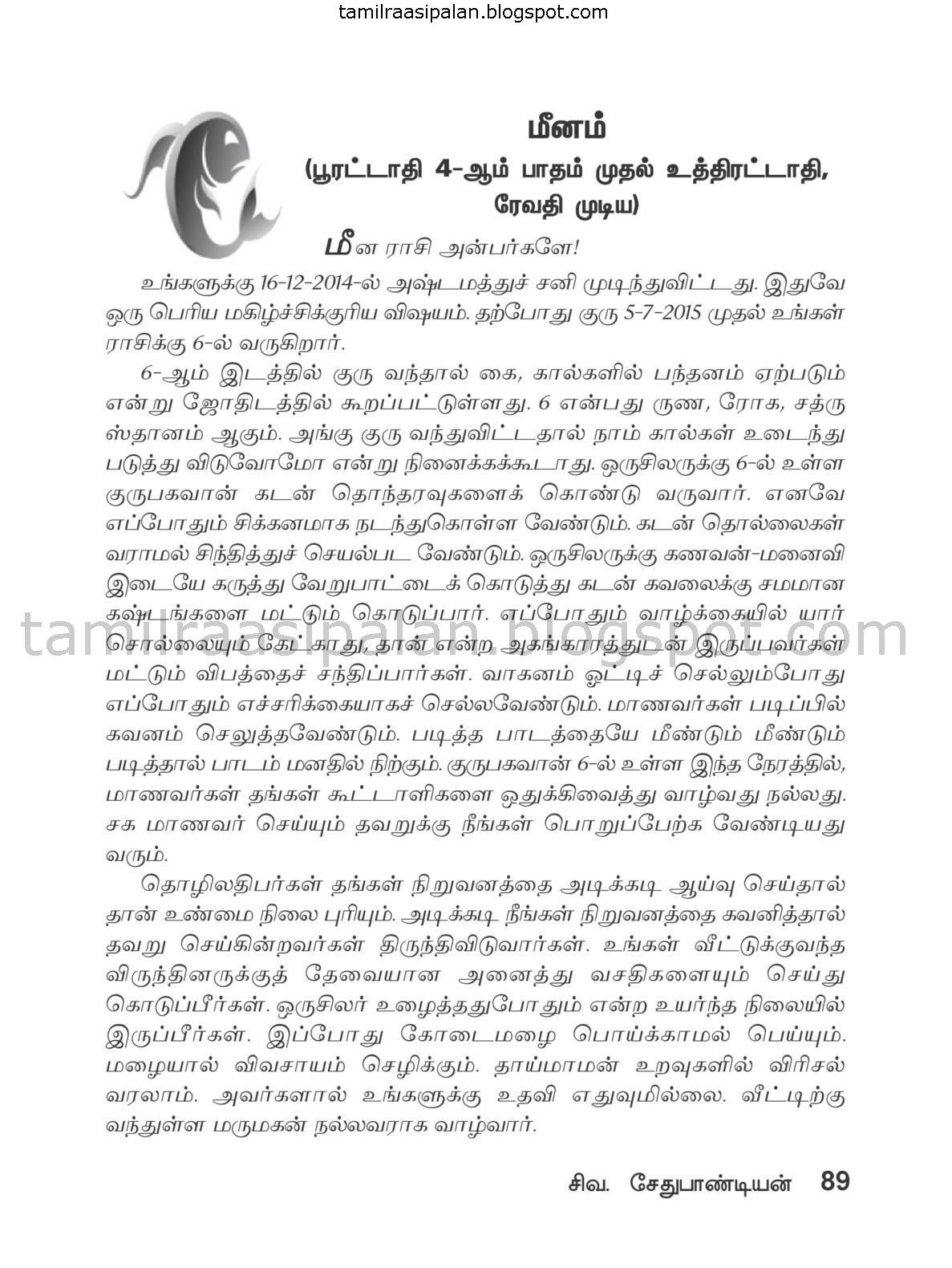 Guru peyarchi 8 pages detailed forecast for meenam raasi rasipalan
