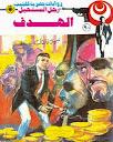 قراءة تحميل الهدف رجل المستحيل أدهم صبري نبيل فاروق