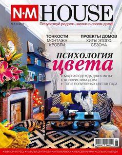 Читать онлайн журнал<br>NM House №4 Август-Сентябрь 2015<br>или скачать журнал бесплатно