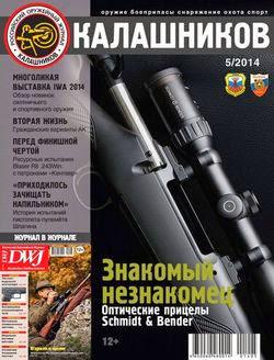 Калашников №5 (май 2014)