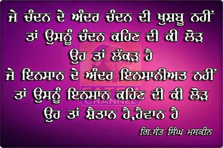 Punjabi Truth In Photos Share on Whatsapp - Whatsapp Images