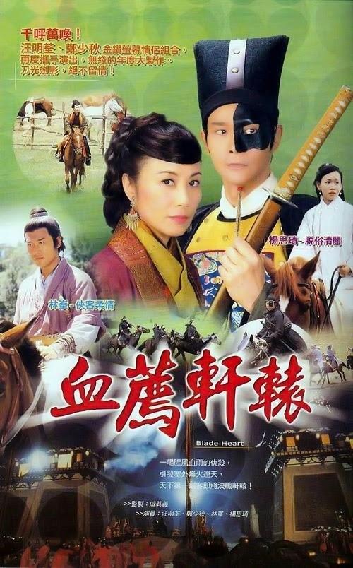 Huyết Chiến Tình Thù: Cuộc... - Blade Heart (2004)