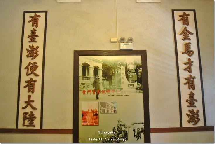 金門 陳景蘭洋樓 (32)