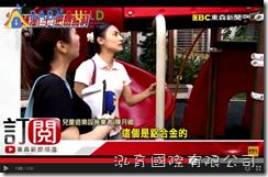 BabyBuild 陳月卿接受EBC新聞採訪