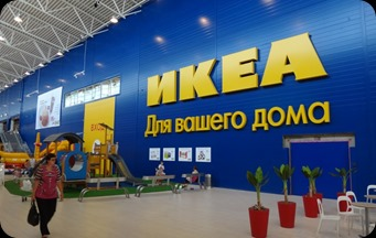 IKEA_RUS