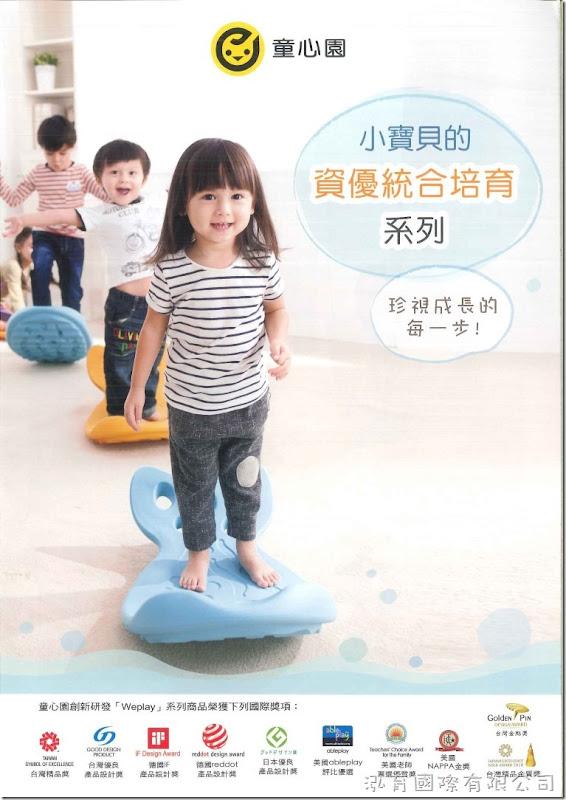 Weplay 童心園 - 小寶貝的資優統合培育系列