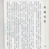 86_成立大會手冊05.jpg