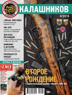 Калашников №6 (июнь 2015)