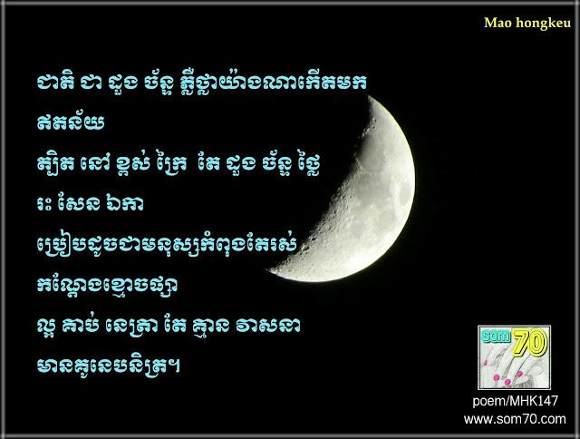 Poem/MHK147