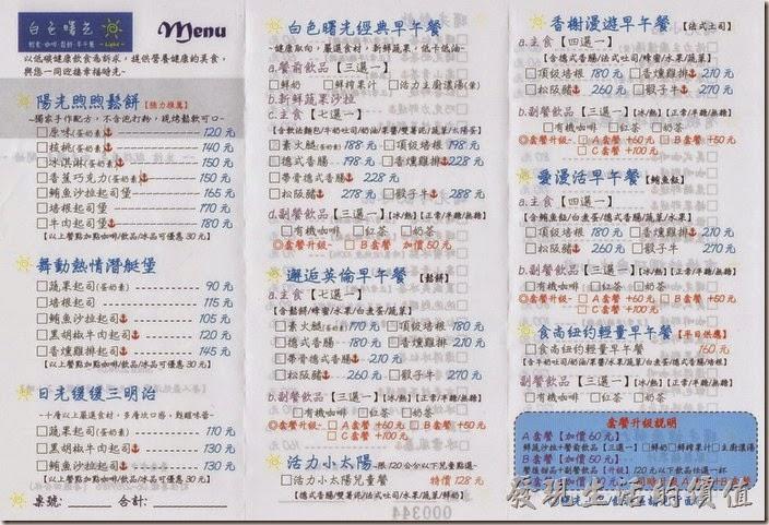台南-白色曙光早午餐(菜單)02