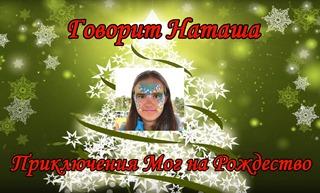 Приключения Мог на Рождество