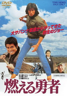 [MOVIES] 燃える勇者 (1981)