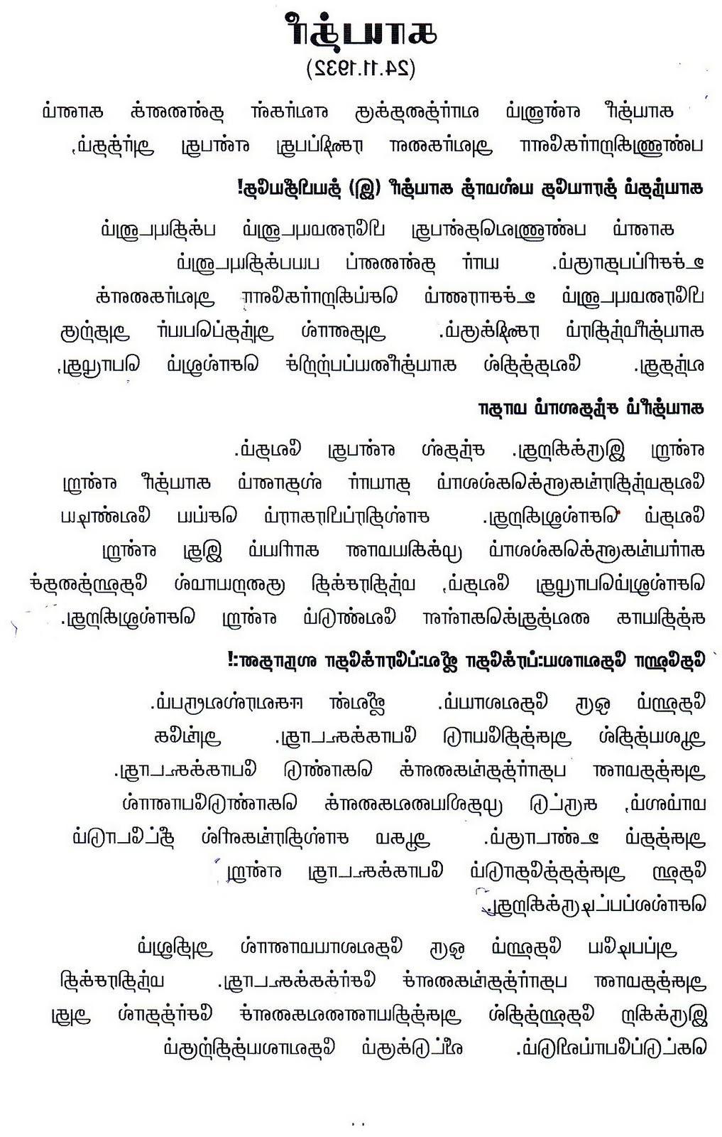 Surya namaskar mantra in tamil