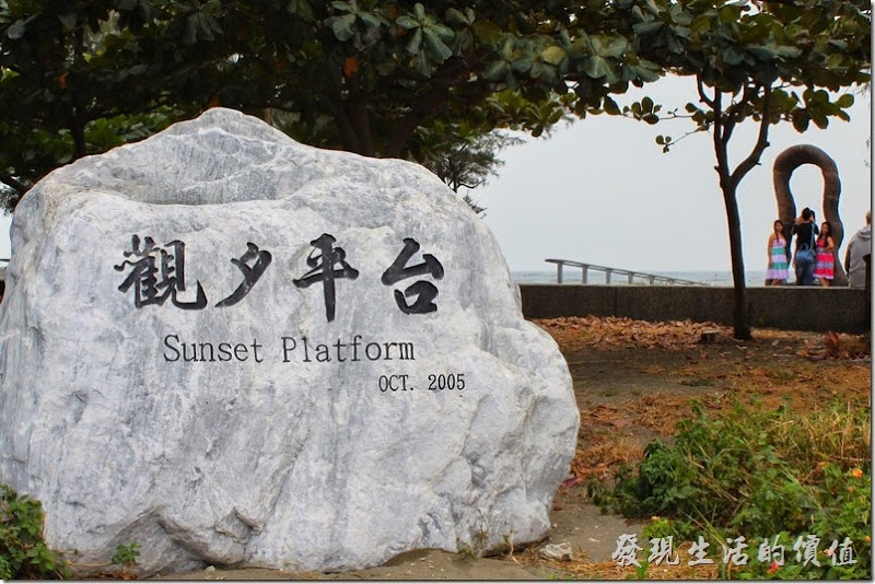 台南市的安平海邊有個【觀夕平台】,其實以前這裡叫做【秋茂園】,早期的時候它可是南部地區知名的觀光景點及遊樂園,而且不收門票,,真的是佛心來得,完全是抱持著回饋鄉里的感恩心態。