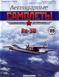 Легендарные самолеты №109 (2015). Ан-30