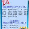 國際商務系「國際貿易大會考」及「進修專校5位同學推甄錄取台北科技大學」榜單