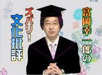 富岡幸一�カのズバリ!文化批評