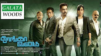 Thoongavanam First Day Box Office Collection