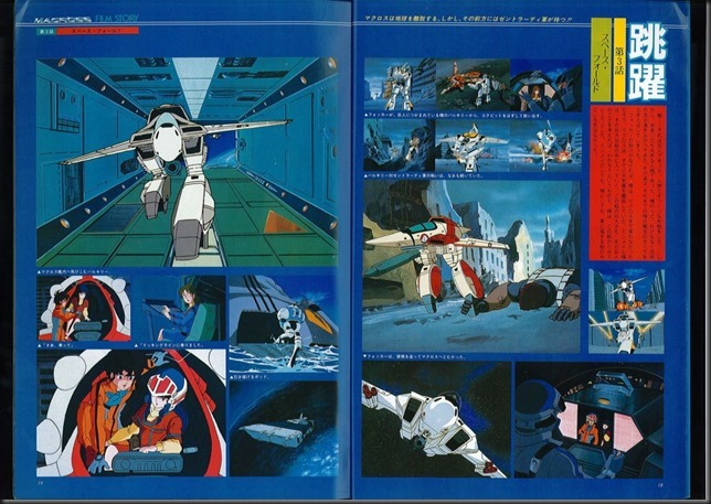 This_is_Animation_3_Macross_09