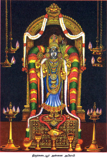 THIRUKADAIYUR ANNAI ABIRAMI  PHOTO