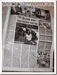 картичкофурийска среща 2015 пловдив