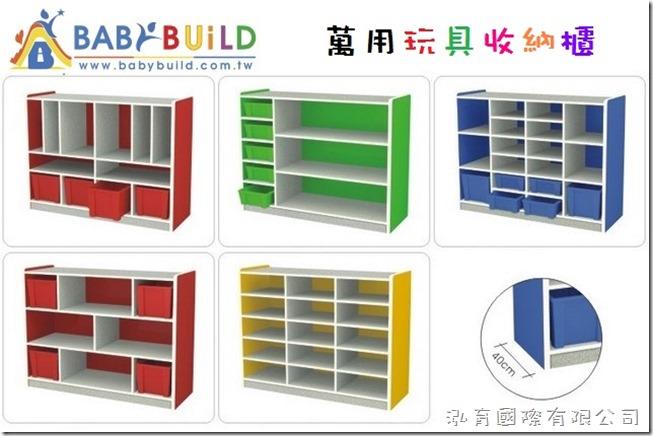 BabyBuild 益智角造型萬用玩具收納櫃